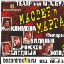Мастер и Маргарита, театр им. М.А. Бугакова (16+)