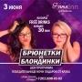 Брюнетки VS блондинки, вечеринка (18+)