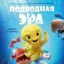 Подводная эра (6+)