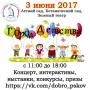 Добрый Псков - Город Детства, семейный праздник (0+)