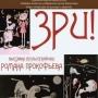 Зри, выставка псковского художника-графика Романа Прокофьева (0+)