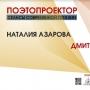 Поэтопроектор: Наталия Азарова и Дмитрий Кузьмин (0+)