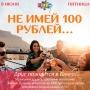Не имей 100 рублей... (18+)