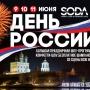 День России в клубе Soda (18+)