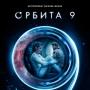 Орбита 9 (16+)