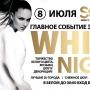 WHITE NIGHT!, вечеринка (18+)