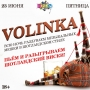 Volinka, вечеринка (18+)