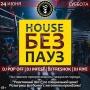 House Без Пауз, вечеринка (18+)