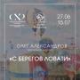 С берегов Ловати, выставка Олега Александрова (0+)