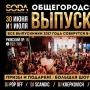 Общегородской выпускной, вечеринка (18+)