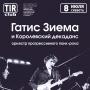 Гатис Зиема, концерт (18+)