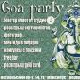 Goa party, вечеринка (18+)