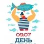 День рыбака на острове Залита (0+)