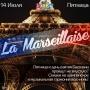 La Marseillaise, вечеринка (18+)