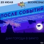 День Города Пскова, после событий (18+)