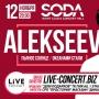 ALEKSEEV (16+)