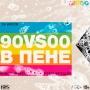 90 VS 00 в пене (18+)