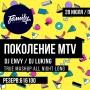 ПОКОЛЕНИЯ MTV (18+)
