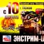 Экстрим-шоу Каскадёров (18+)