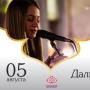 Музыкальный вечер в ресторане «Инжир»: Дали (18+)