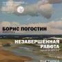 Незавершённая работа, выставка Бориса Погостина (0+)