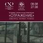 Отражение, выставка Оржеховских (0+)