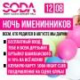 Ночь именинников, вечеринка (18+)