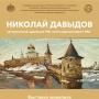 Россия начинается здесь, выставка живописи Николая Давыдова (0+)