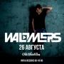 Wallmers, вечеринка (18+)