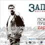 Заповедник, третий фестиваль имени Сергея Довлатова (0+)