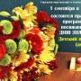 Праздничная программа, посвященная Дню знаний (0+)