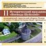 Воевода Шуйский, II исторический праздник (0+)