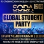 Global Student Party, вечеринка (18+)