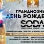 День Рождения клуба SODA, вечеринка (18+)