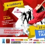 Фестиваль танца (0+)