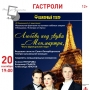 «Любовь под звуки Монмартра, или Чисто французское пари», спектакль (12+)