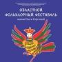 Областной фольклорный фестиваль имени Ольги Сергеевой (0+)
