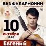 Евгений ДЯТЛОВ, концерт (18+)