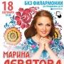 Марина Девятова и шоу-балет