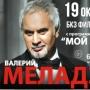 Валерий МЕЛАДЗЕ, концерт (6+)