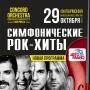Шоу-концерт