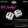 Get Lucky, вечеринка (18+)