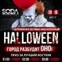 Halloween, вечеринка (18+)