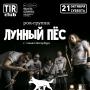 Лунный пёс, концерт (18+)