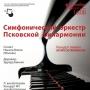 Концерт памяти Игоря ОСТАФИЙЧУКА (0+)