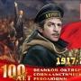 Театрализованное собрание, посвященное 100-летию Великой Октябрьской социалистической революции (6+)