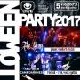 Halloween Party 2017, вечеринка (18+)