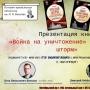 Презентация книг Егора Яковлева
