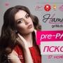PRE-PARTY конкурса красоты Мисс Псков 2017, вечеринка (18+)