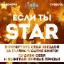 Если ты STAR, вечеринка (18+)